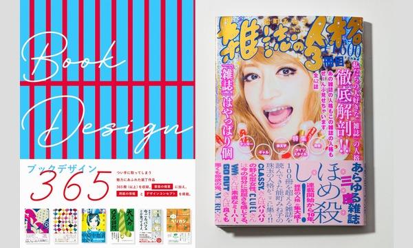 青山ブックセンター本店の『ブックデザイン365』×『雑誌の人格 3冊目』刊行記念 能町みね子 × 佐藤亜沙美  トークイベントイベント