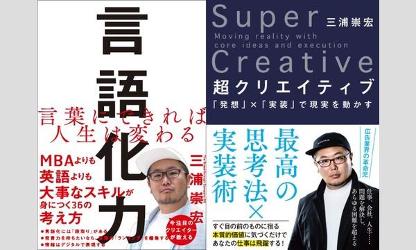 """青山ブックセンター本店のGO三浦崇宏が語る""""ぼくはこんな本を読んできた"""" 言葉の力・クリエイティブの力が身につくブックリストを徹底解説イベント"""