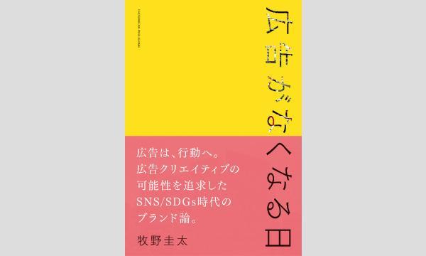 青山ブックセンター本店の『広告がなくなる日』刊行記念 牧野 圭太トークイベント 「世界を変えた広告たち。」イベント