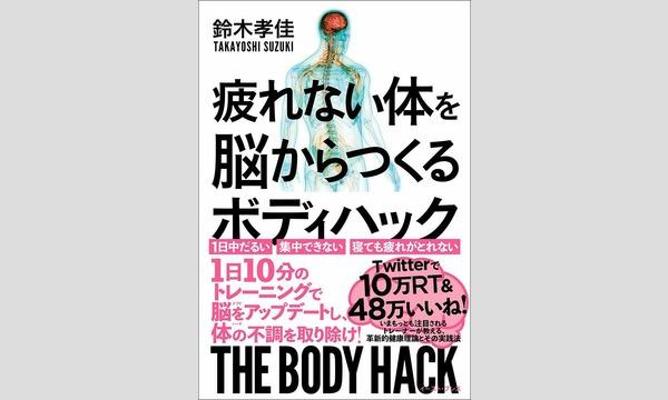 青山ブックセンター本店の脳と体の「巣ごもり疲れ」をすっきり解消! 鈴木孝佳のオンライン・トレーニング講座イベント