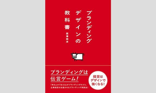 青山ブックセンター本店の『ブランディングデザインの教科書』出版記念 西澤明洋 × 山下優 トークイベント〈第2回〉イベント