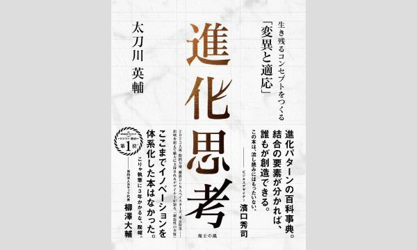 青山ブックセンター本店の『進化思考』出版記念 太刀川英輔×阿部裕志 トークイベントイベント