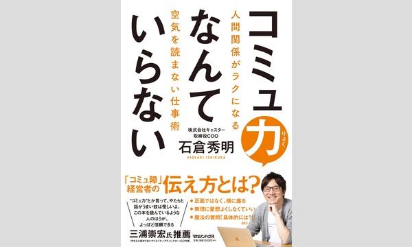 『コミュ力なんていらない』刊行記念 石倉秀明 × 大室正志 トークイベント イベント画像1