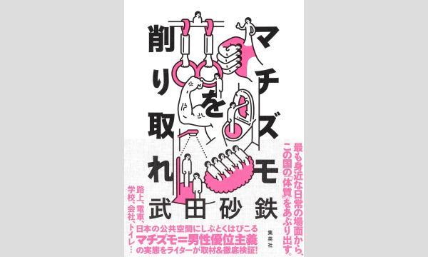 青山ブックセンター本店の『マチズモを削り取れ』刊行記念「オレたち」の優位性に抗うために 武田砂鉄 × 温又柔トークイベントイベント