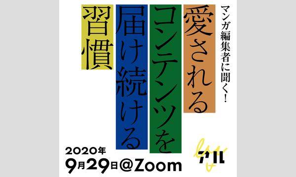 青山ブックセンター本店のマンガ編集者に聞く!愛されるコンテンツを生み続ける習慣イベント
