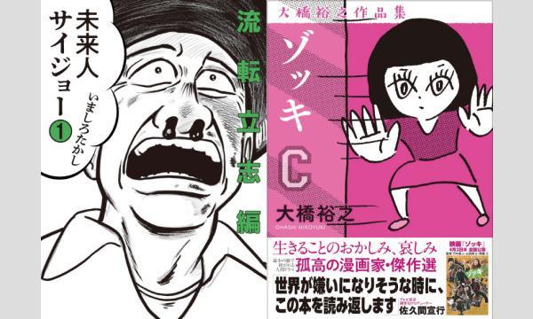 青山ブックセンター本店のいましろたかし × 大橋裕之 トークショーイベント