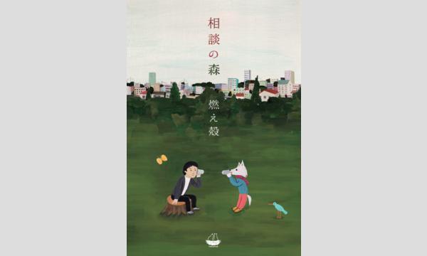 青山ブックセンター本店の『相談の森』(ネコノス) 刊行記念 燃え殻×浅生鴨トークイベントイベント