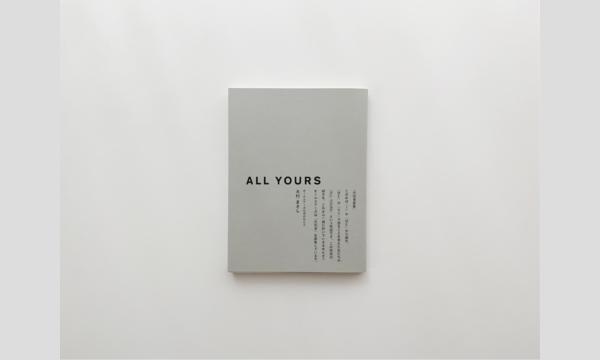 青山ブックセンター本店の「ALL YOURS magazine vol 1.5 編集会議」木村まさし × 角田貴広 × 阿部雅幸 × 山下優イベント