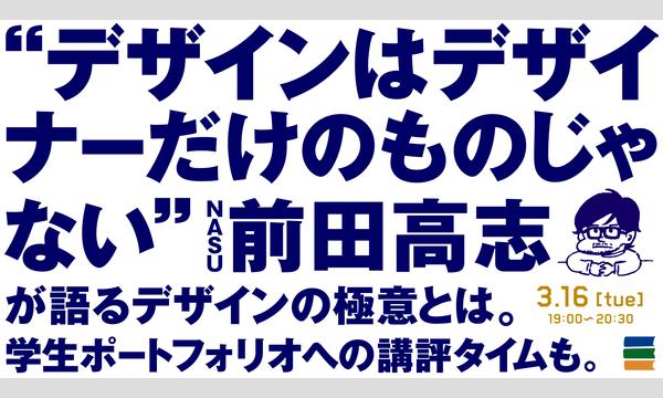 青山ブックセンター本店の『勝てるデザイン』刊行記念 NASU前田高志 トークイベントイベント
