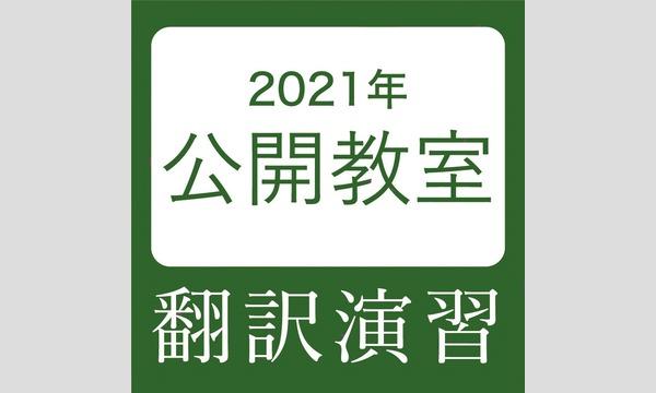 青山ブックセンター本店のKOD(研究社オンライン辞書)を使った翻訳演習~公開教室2021講師 金子靖(研究社編集部)イベント