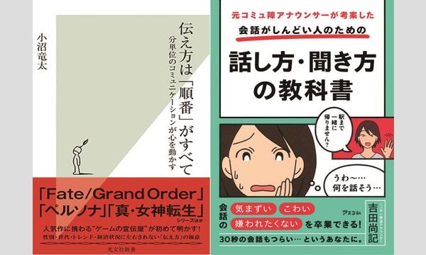 青山ブックセンター本店の小沼竜太×吉田尚記スペシャルトークイベントイベント