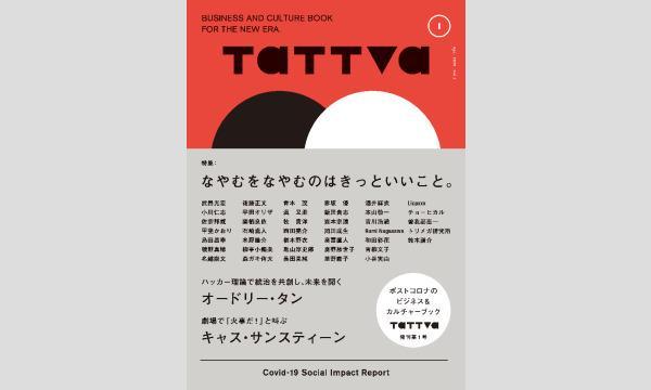 青山ブックセンター本店の『tattva』創刊記念トークイベント 「この一年、コロナで日本は変わったか?意識変化をデータで見ながら新たな兆しを探るイベント