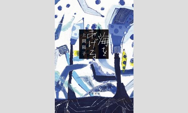青山ブックセンター本店の『海をあげる』刊行記念「言葉を失ったあとに――ひとの言葉を聞くとはどういうことか」 上間陽子 × 信田さよ子トークイベンイベント