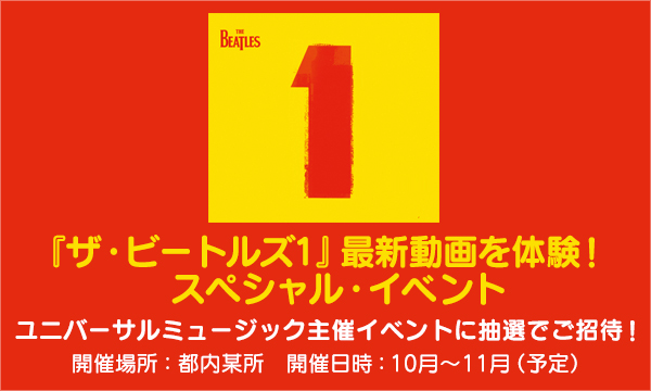 ザ・ビートルズ1 最新動画を体験スペシャルイベントに10名様ご招待 イベント画像1