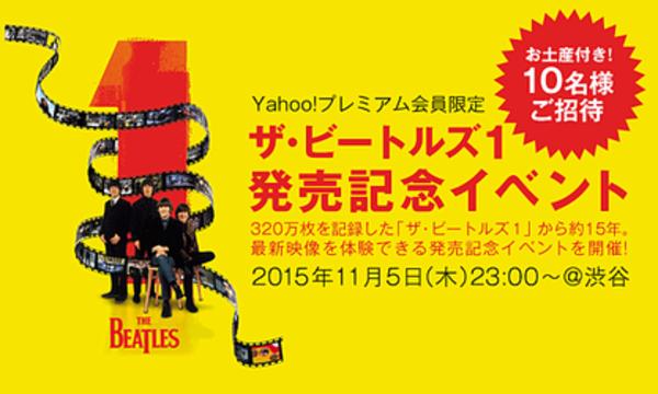 【Yahoo!プレミアム会員】ザ・ビートルズ1 発売記念イベント(お土産付)に10名様ご招待 イベント画像1