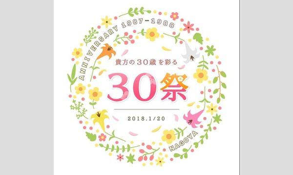 30祭ANNIVERSARY in 名古屋 in愛知イベント