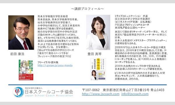 協会設立10周年記念イベント(沖縄)「よりよい学校教育を通じてよりよい社会を創る」 イベント画像1