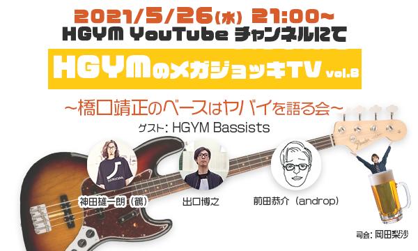 「HGYMのメガジョッキTV vol.8」 イベント画像1