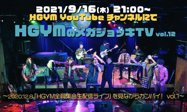 HGYMのメガジョッキTV vol.12 イベント画像1