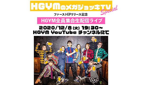 """HGYMのメガジョッキTVスペシャルファーストEPリリース記念""""HGYM全員集合生配信ライブ"""" イベント画像1"""