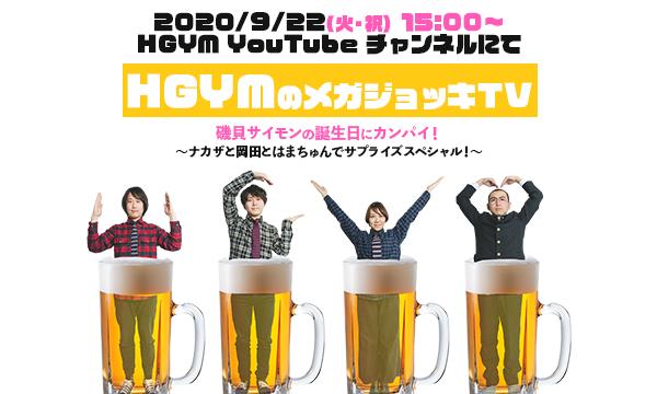 岡田 梨沙の「HGYMのメガジョッキTV」イベント