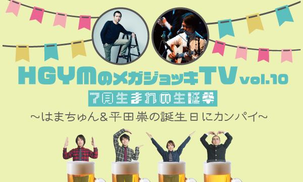 「HGYMのメガジョッキTV vol.10」 イベント画像1