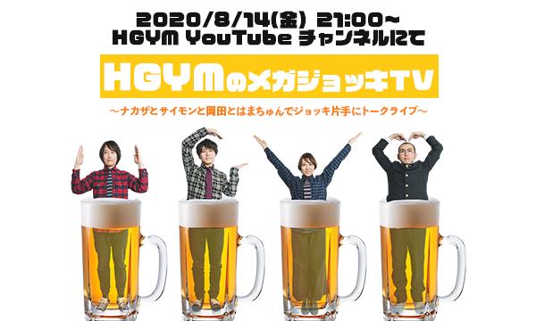 岡田 梨沙のHGYMのメガジョッキTVイベント