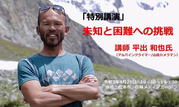 岳都・松本 山岳フォーラム イベント画像1
