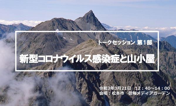 岳都・松本 山岳フォーラム イベント画像2