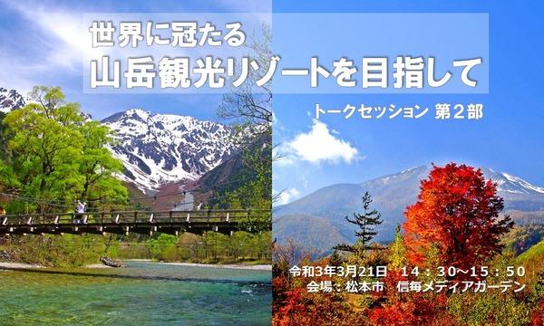 岳都・松本 山岳フォーラム イベント画像3