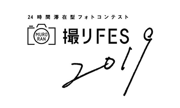 撮りフェスin室蘭2019 イベント画像2