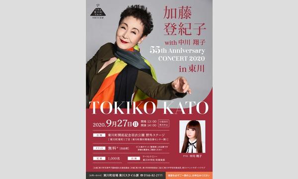 加藤登紀子 with 中川翔子 55th Anniversary CONCERT 2020 in 東川 イベント画像1