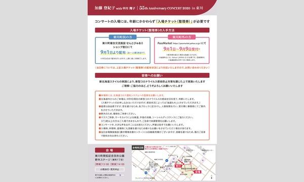加藤登紀子 with 中川翔子 55th Anniversary CONCERT 2020 in 東川 イベント画像2