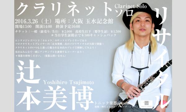 トニック楽器presents「辻本美博クラリネットソロリサイタル」 イベント画像1