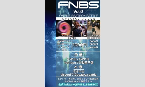 FNBS Vol 6 online beatbox battle イベント画像1