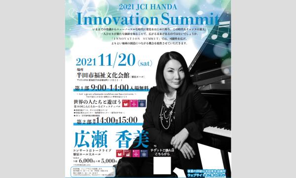 2021 JCI HANDA INNOVATION SUMMIT(人との違いをチャンスに変えよう) イベント画像1