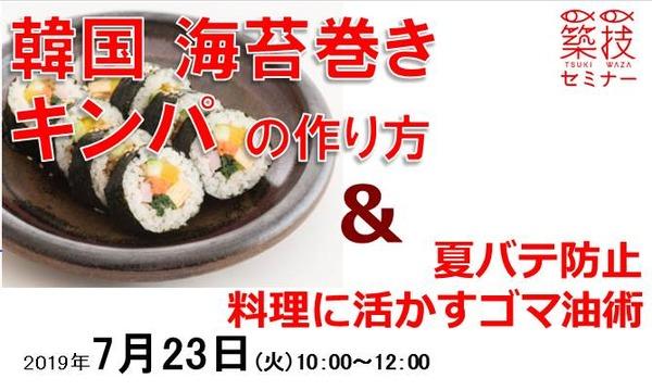 『韓国海苔巻きキンパ作り&ゴマ油術』  築技セミナー イベント画像1