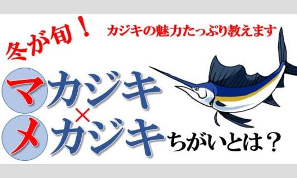 『マカジキ×カジキ』ちがいとは?  @築地魚河岸スタジオ「築技セミナー」 in東京イベント