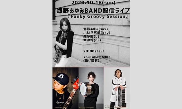 海野あゆみBAND配信ライブ『Funky Groovy Session』 応援(投げ銭)チケット イベント画像1