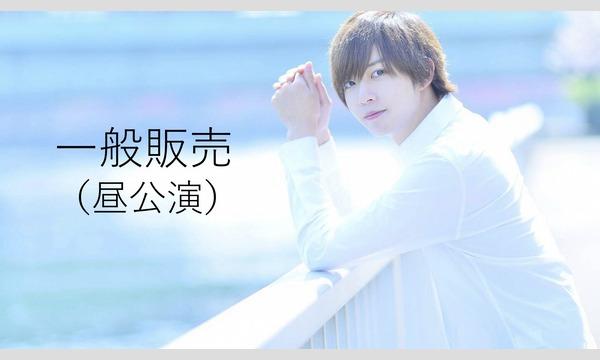 【一般販売】笹森裕貴 22th Birthday Event(昼公演) イベント画像1