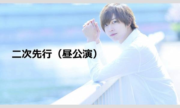 【二次先行】笹森裕貴 22th Birthday Event(昼公演) イベント画像1