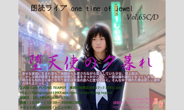 朗読ライブ one time of jewel Vol.65C イベント画像1