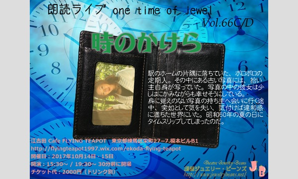 朗読ライブ one time of jewel Vol.66C in東京イベント