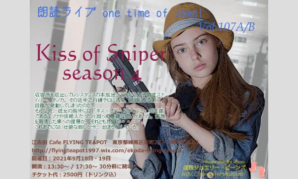 朗読ライブ one time of jewel Vol.107 Kiss of Sniper season 4 イベント画像1