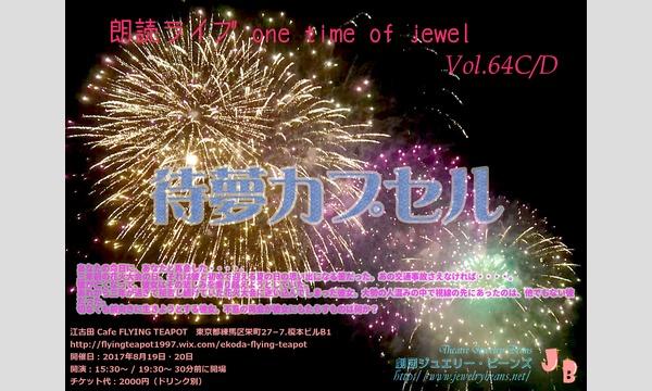 朗読ライブ one time of jewel Vol.64D in東京イベント