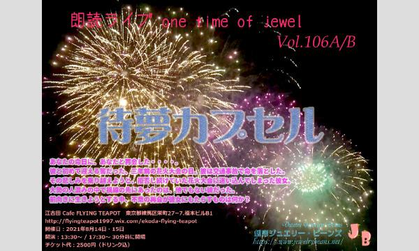 朗読ライブ one time of jewel Vol.106 待夢カプセル イベント画像1