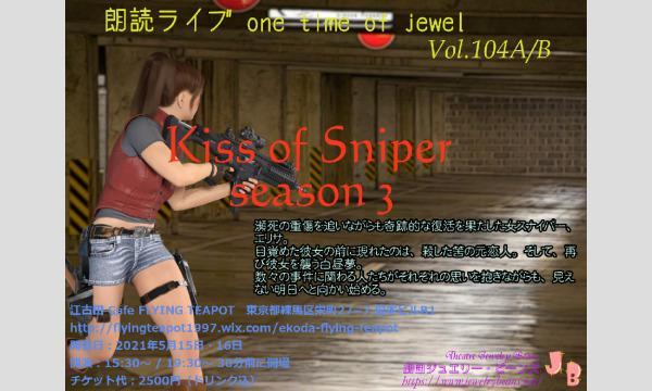 朗読ライブ one time of jewel Vol.104 Kiss of Sniper season 3 イベント画像1