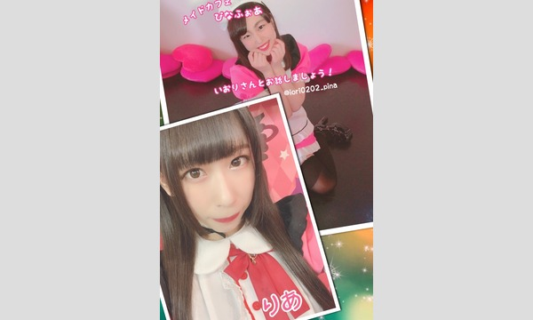 5/3ぴなメイドとzoomトーク会(☆たから☆こすも☆りあ☆いおり) イベント画像3