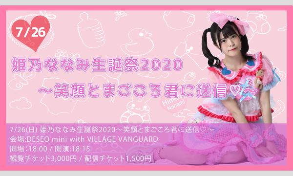 姫乃ななみ生誕祭2020〜笑顔とまごころ君に送信中〜 イベント画像1
