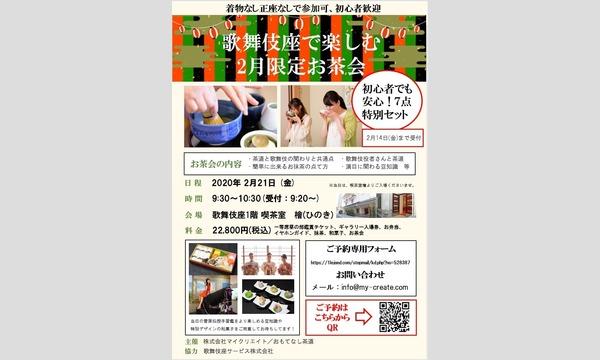 【歌舞伎座開催】2月21日(金):歌舞伎とお茶が楽しめる交流イベント イベント画像1